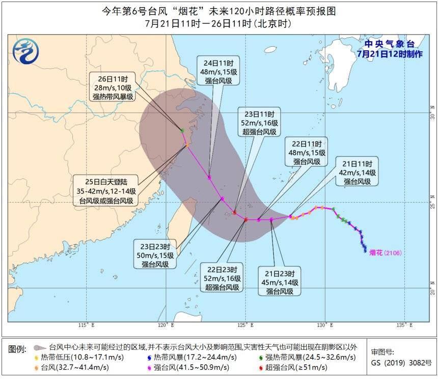 台风6.png
